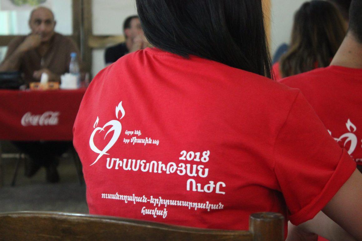 «Միասնության Ուժ-2018» ուսանողական-երիտասարդական հավաքից
